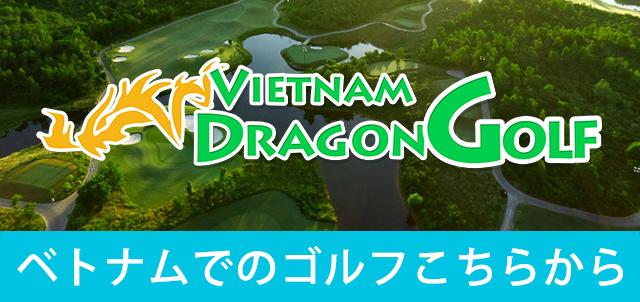 ベトナムでのゴルフこちらから