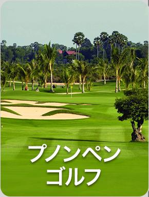 プノンペンゴルフ