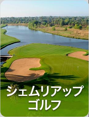 シェムリアップゴルフ